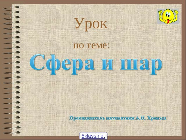 Урок по теме: 5klass.net