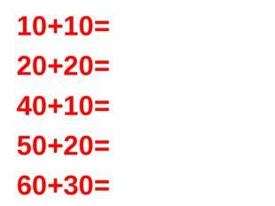 10+10= 20+20= 40+10= 50+20= 60+30=