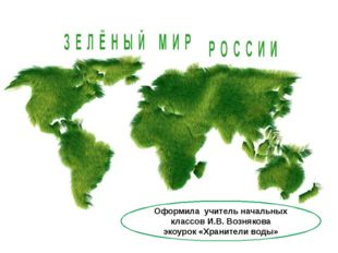 Оформила учитель начальных классов И.В. Вознякова экоурок «Хранители воды»