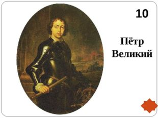 Пётр Великий 10