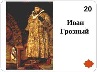Иван Грозный 20