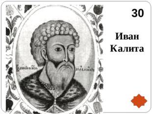 Иван Калита 30