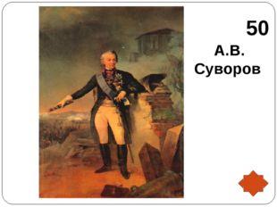А.В. Суворов 50