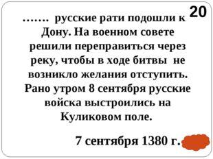 ……. русские рати подошли к Дону. На военном совете решили переправиться через