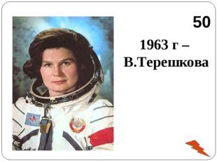1963 г – В.Терешкова 50