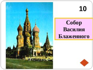 Собор Василия Блаженного 10