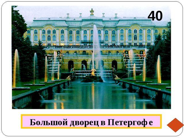 Большой дворец в Петергофе 40