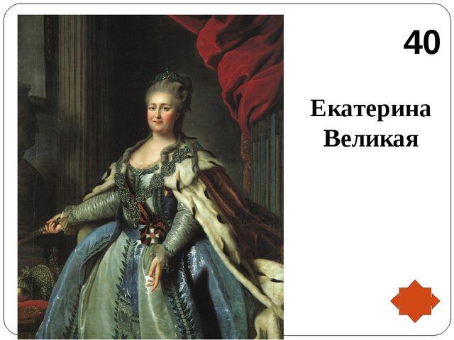 Екатерина Великая 40
