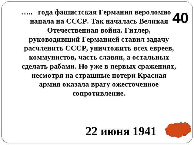 ….. года фашистская Германия вероломно напала на СССР. Так началась Великая О...