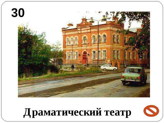 Драматический театр 30