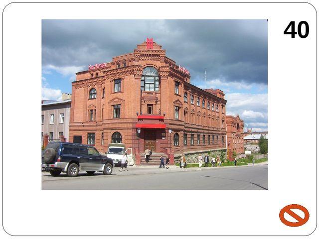 Название этого здания носит имя Москвы. Что за здание? 40