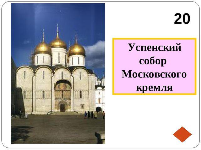 Успенский собор Московского кремля 20