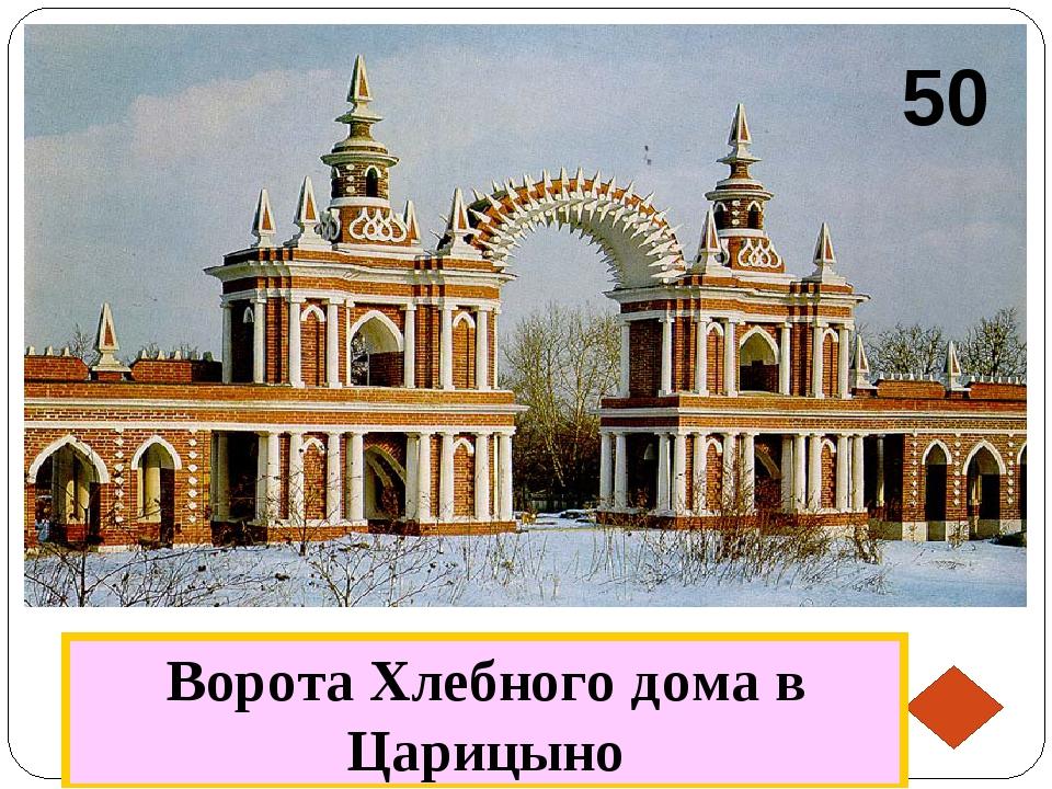 Ворота Хлебного дома в Царицыно 50