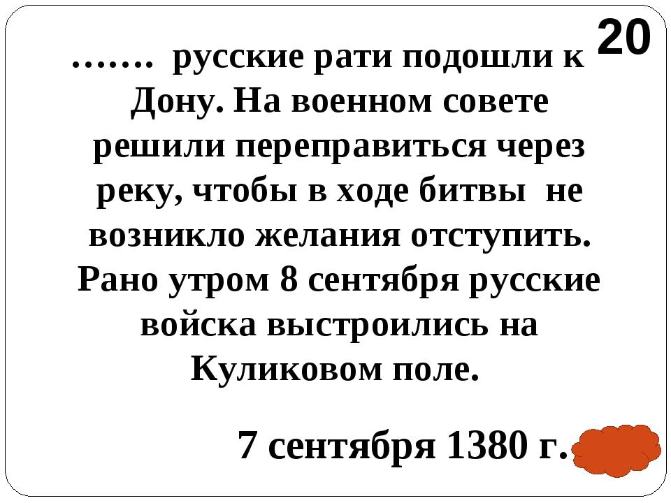 ……. русские рати подошли к Дону. На военном совете решили переправиться через...
