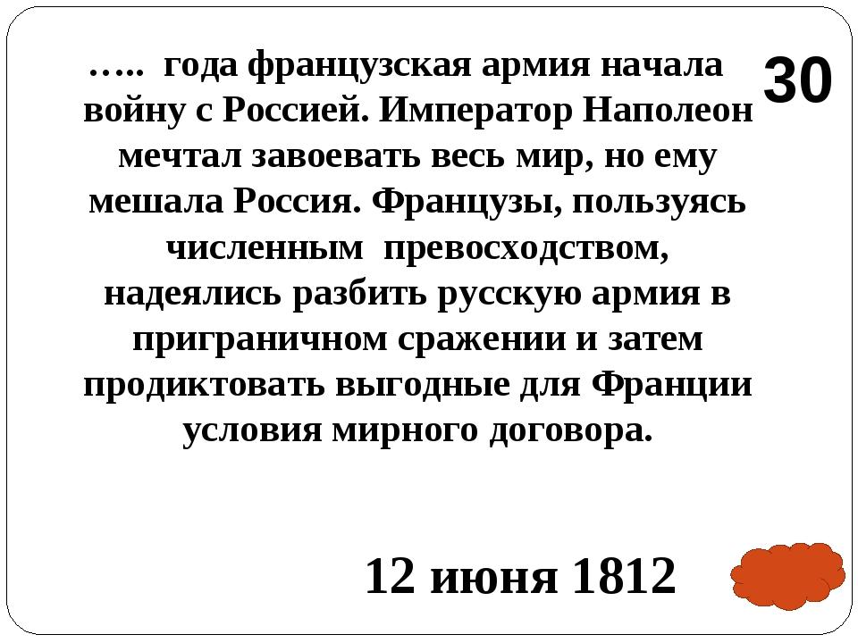 ….. года французская армия начала войну с Россией. Император Наполеон мечтал...