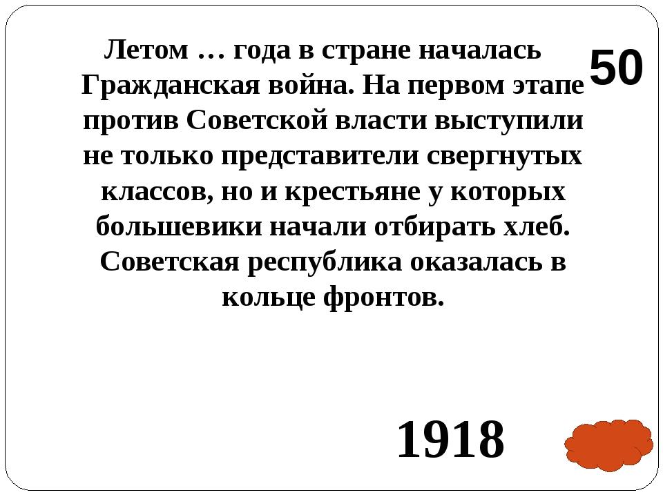 Летом … года в стране началась Гражданская война. На первом этапе против Сове...