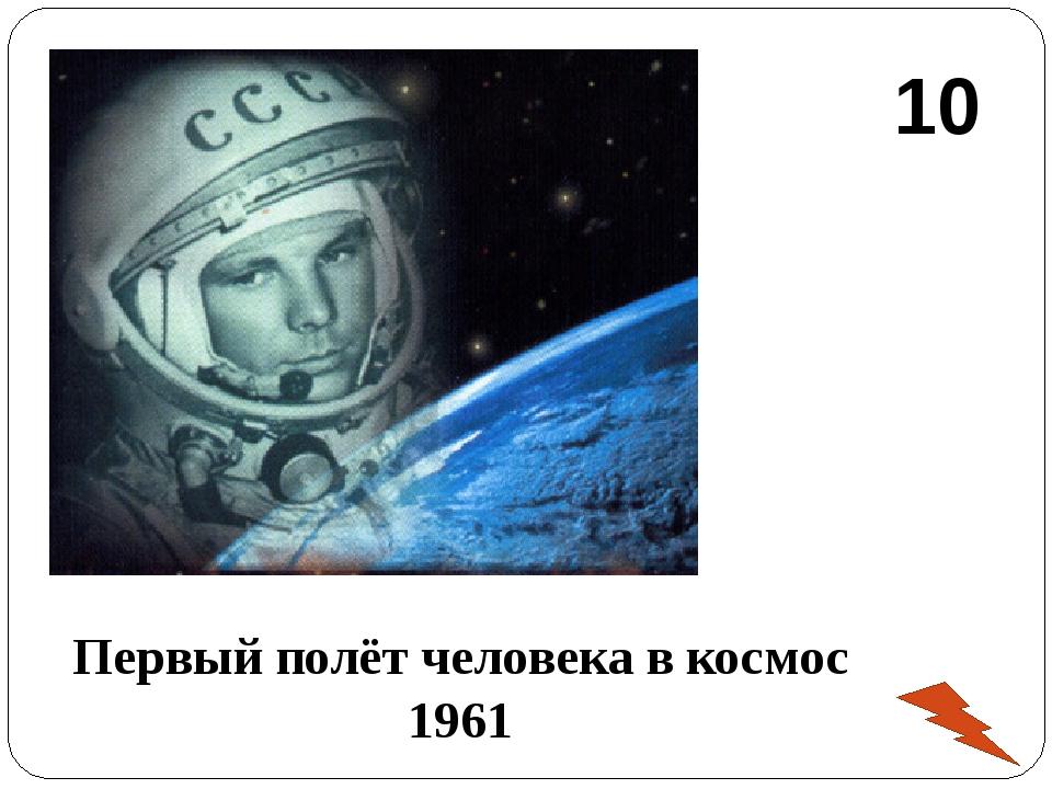 Первый полёт человека в космос 1961 10