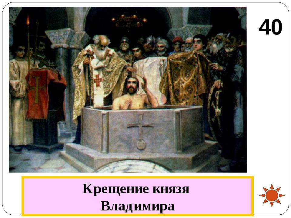 Крещение князя Владимира 40