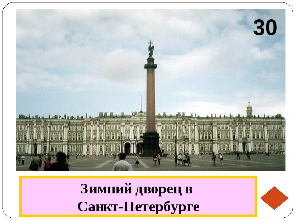 Зимний дворец в Санкт-Петербурге 30