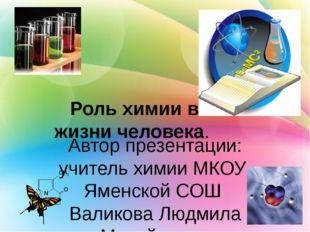 Роль химии в жизни человека.   Автор презентации: учитель химии МКОУ  Яменск