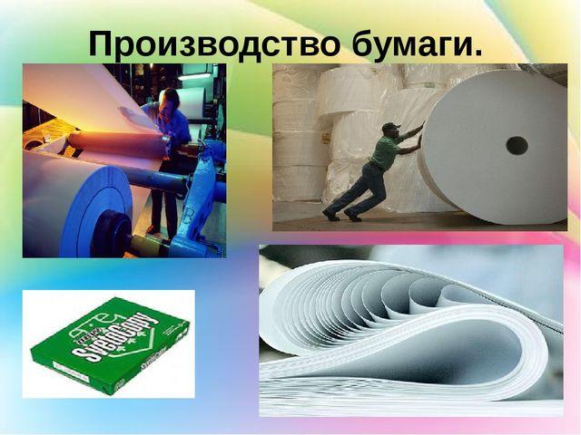 Производство бумаги.