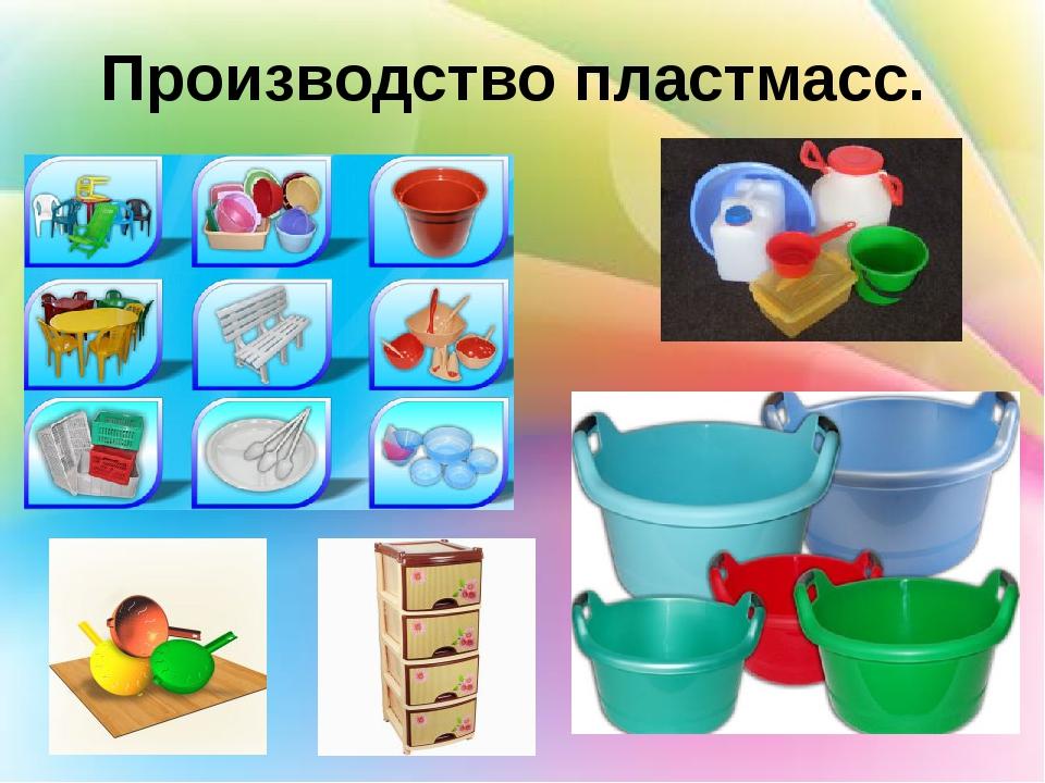 Производство пластмасс.