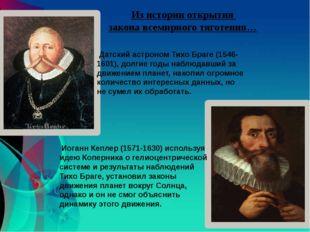 Из истории открытия закона всемирного тяготения… Иоганн Кеплер (1571-1630) ис