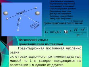 Гравитационная постоянная Физический смысл гравитационной постоянной Гравитац