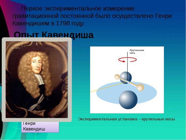 Опыт Кавендиша Генри Кавендиш Первое экспериментальное измерение гравитационн...