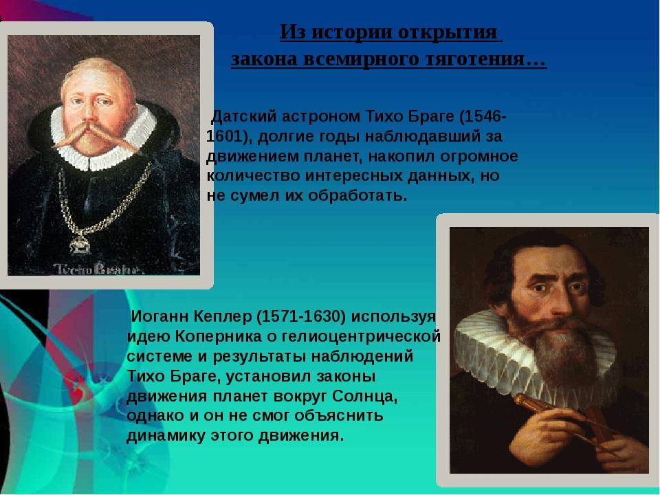 Из истории открытия закона всемирного тяготения… Иоганн Кеплер (1571-1630) ис...