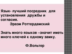 Язык- лучший посредник для установления дружбы и согласия.  Эразм Роттерда