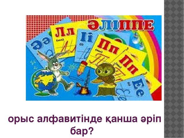 орыс алфавитінде қанша әріп бар?