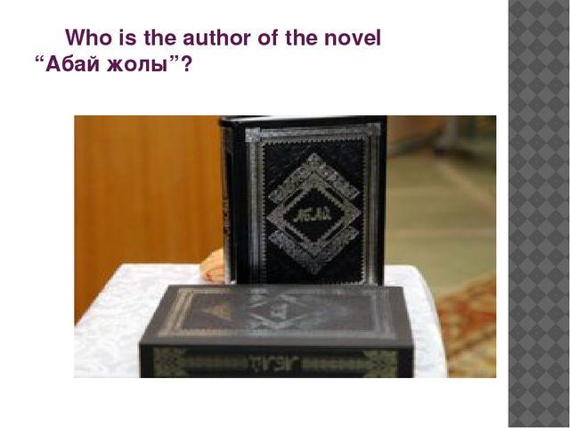 "Who is the author of the novel ""Абай жолы""?"