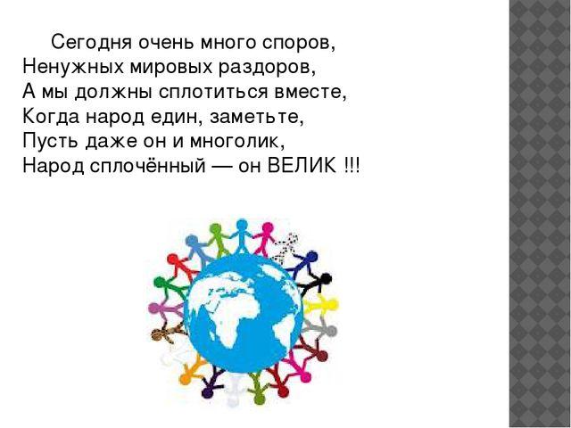 Сегодня очень много споров, Ненужных мировых раздоров, А мы должны сплотитьс...
