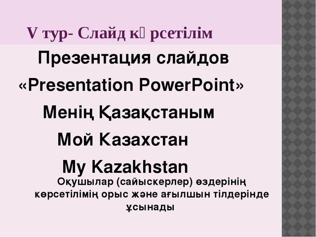 V тур- Слайд көрсетілім Презентация слайдов «Presentation PowerPoint» Менің...
