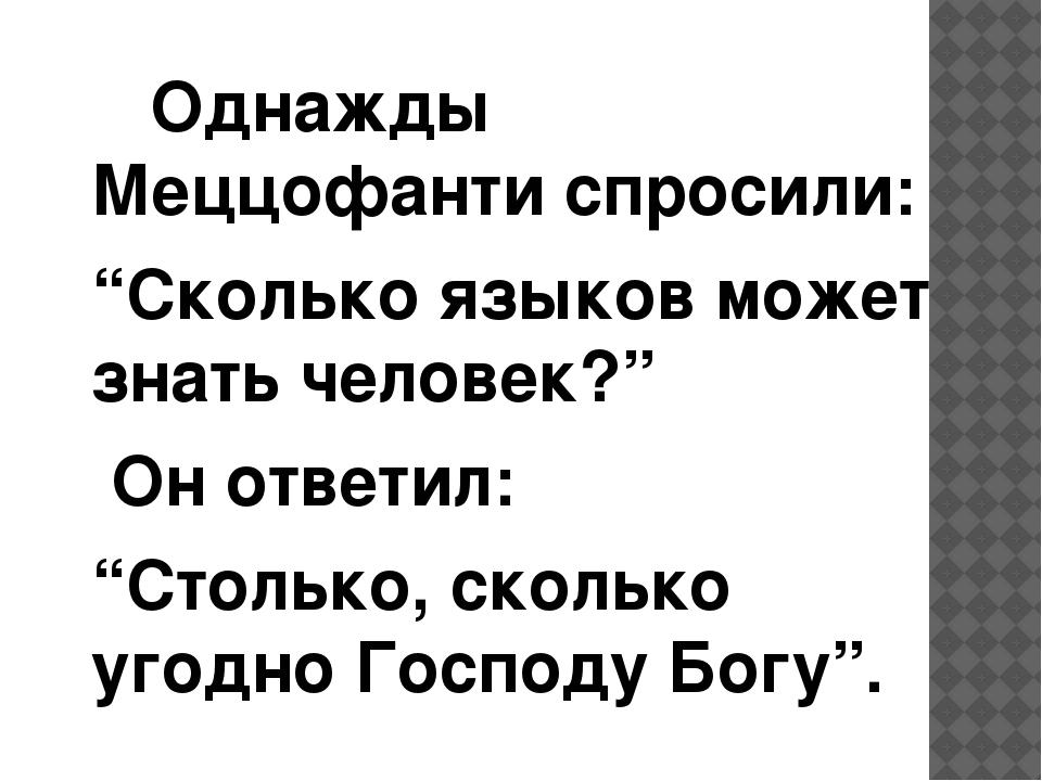"""Однажды Меццофанти спросили: """"Сколько языков может знать человек?"""" Он ответи..."""