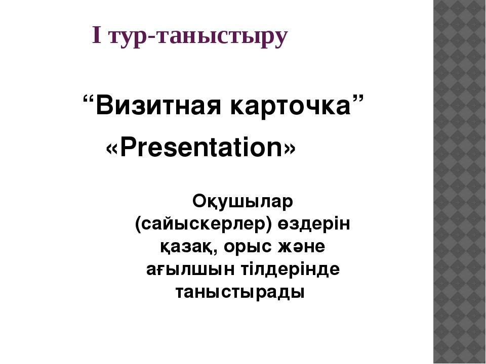 "І тур-таныстыру ""Визитная карточка"" «Presentation» Оқушылар (сайыскерлер) өз..."