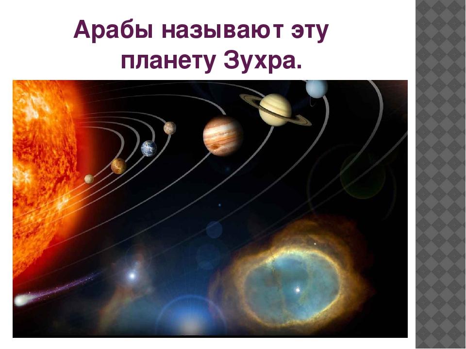 Арабы называют эту планету Зухра.