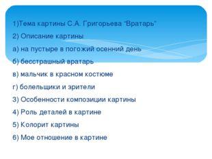 """1)Тема картины С.А. Григорьева """"Вратарь"""" 2) Описание картины а) на пустыре в"""