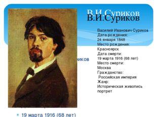 я при рождении: Василий Иванович Суриков Дата рождения: 24 января 1848 Мест
