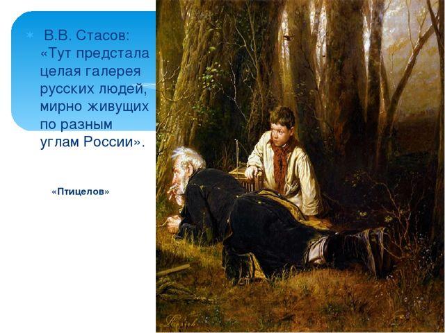 В.В. Стасов: «Тут предстала целая галерея русских людей, мирно живущих по ра...