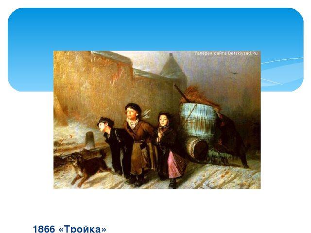 1866 «Тройка»