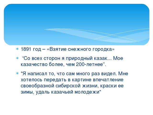 """1891 год – «Взятие снежного городка» """"Со всех сторон я природный казак... Мое..."""