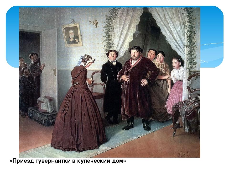 1866 18 1 «Приезд гувернантки в купеческий дом»