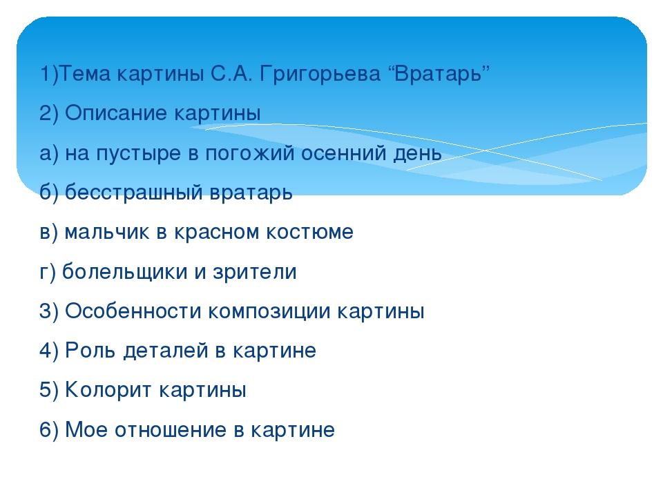 """1)Тема картины С.А. Григорьева """"Вратарь"""" 2) Описание картины а) на пустыре в..."""