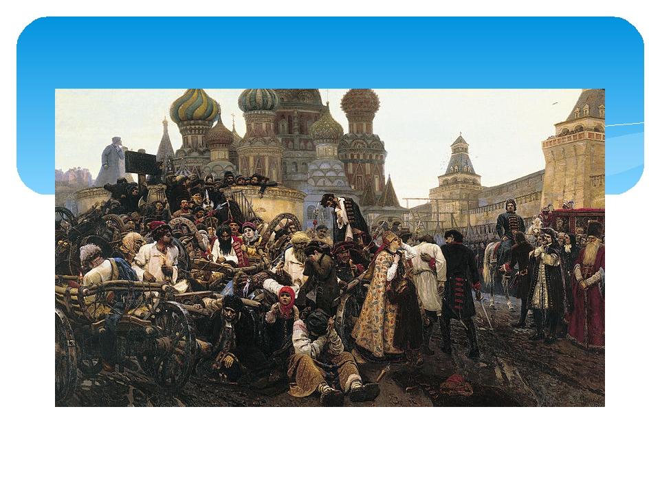 1881год «Утро стрелецкой казни»