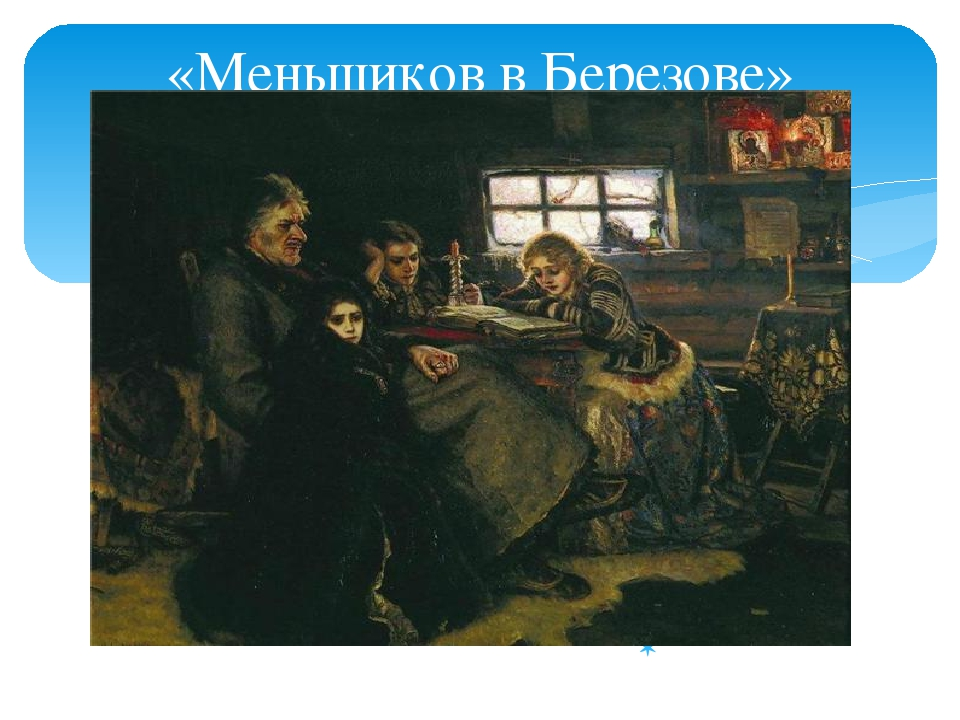 1883год «Меньшиков в Березове»