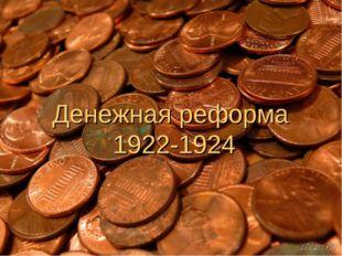 Денежная реформа 1922-1924