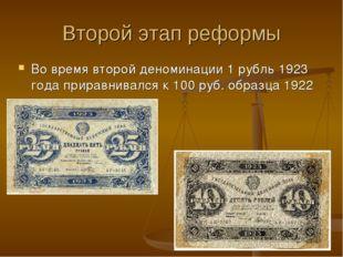 Второй этап реформы Во время второй деноминации 1 рубль 1923 года приравнивал