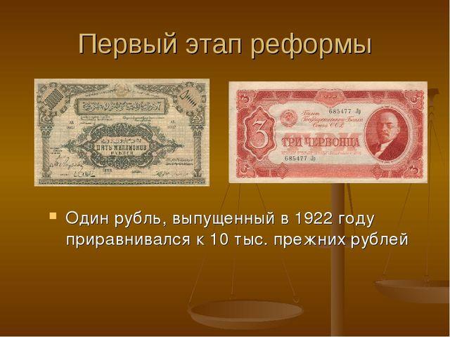 Первый этап реформы Один рубль, выпущенный в 1922 году приравнивался к 10 тыс...